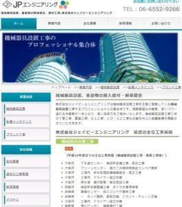 旧サイトのトップページ